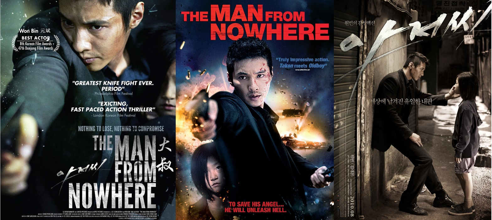 The Man From Nowhere Poster HD Kernel Ketchup